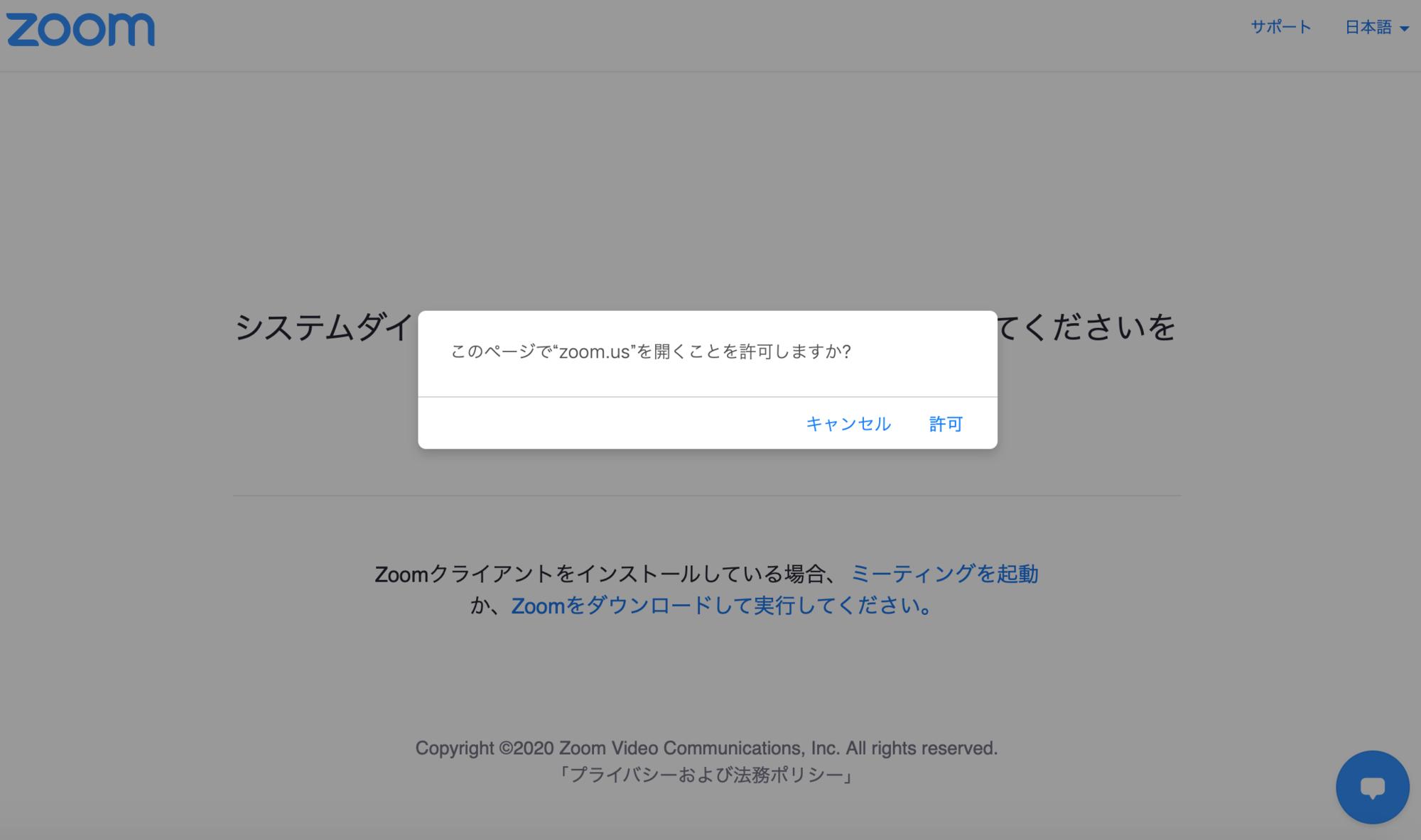 メール ない サイン 届か アップ Zoom
